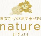 nature[ナチュレ]