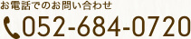 052-684-0720