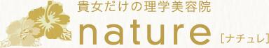 名古屋市熱田区理学美容院ナチュレ|アトピー、アレルギー疾患に優しい美容院