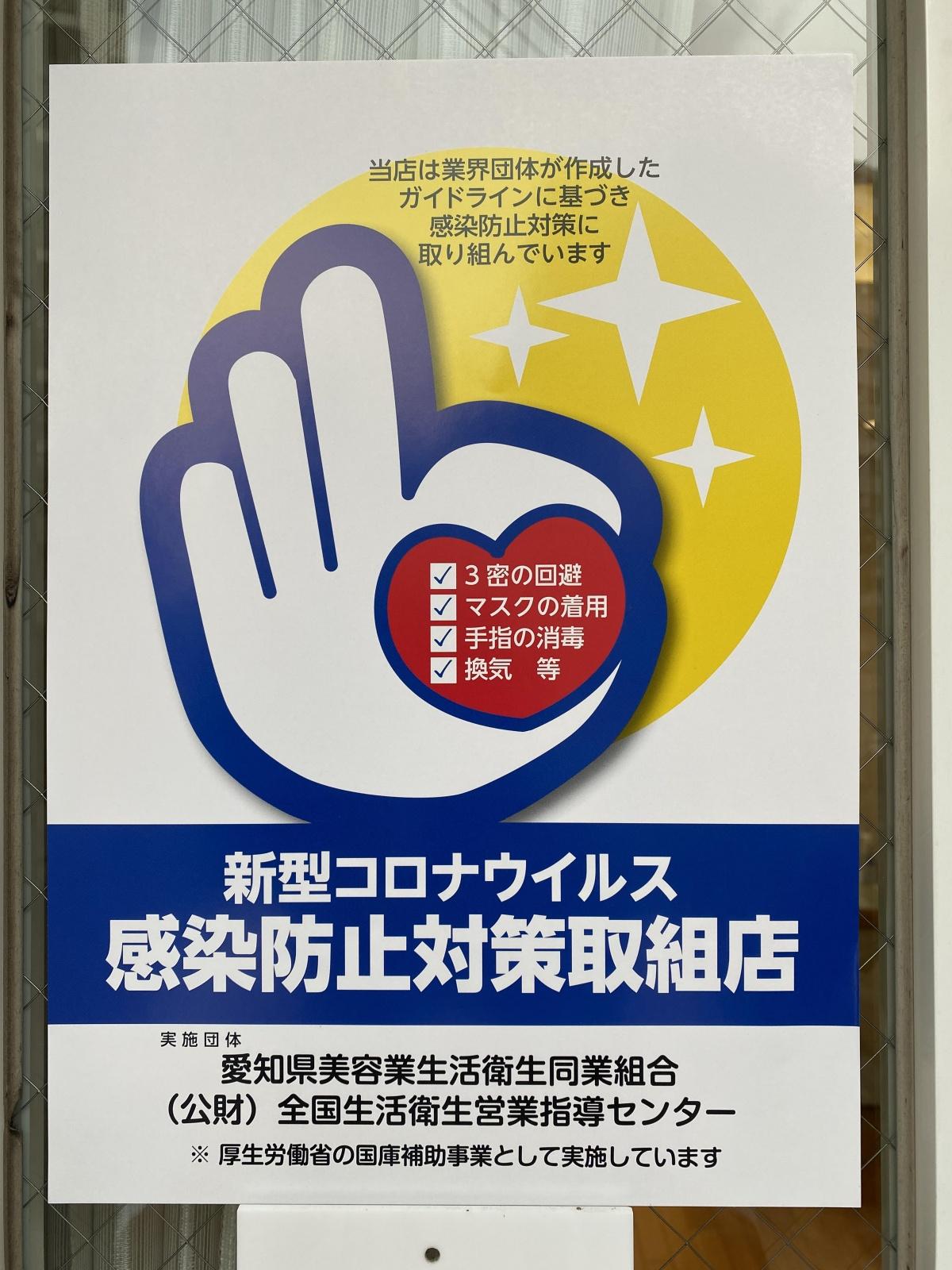 新型コロナウィルス感染予防対策取組店